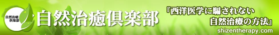 自然治癒倶楽部-高血圧・糖尿病・癌など生活習慣病の食事療法サイト
