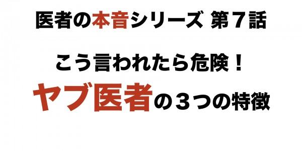 Title 医者の本音シリーズ7 ヤブ医者の特徴.001