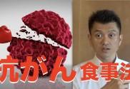 sam 自然治癒 抗がん食事法.001
