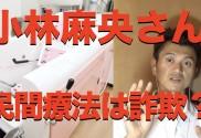 sam 自然治癒 小林麻央さんの水素温熱免疫療法はがんに効果はあるのか?.001