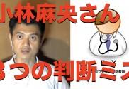 sam 自然治癒 小林麻央さん乳がん治療で悔やまれる3つの判断ミス.001