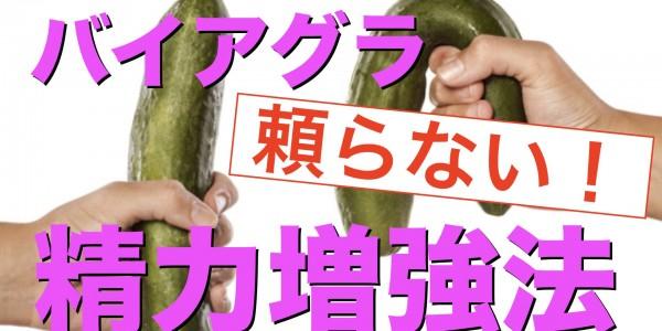 20170902 sam 自然治癒 勃起不全解消法.001