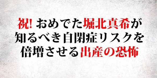 HorikitaMaki_edited-2