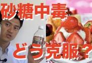 sam 砂糖中毒から抜け出す方法.001