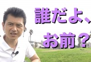 20170823 sam 自然治癒 オマエ誰だ?.001