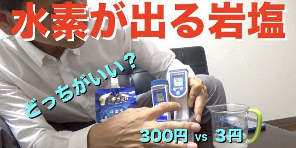 20170919 sam 自然治癒 水素岩塩.001